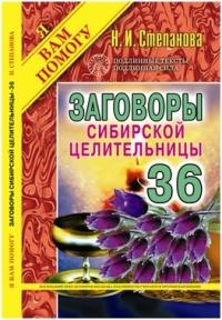 Заговоры сибирской целительницы-36
